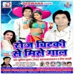 Roz Chitki Se Mise Gaal songs