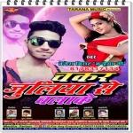 Chakkar Juliya Se Chalake songs