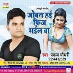 Joban Haai Freez Bhail Ba songs