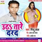 Uthha Tare Darad songs
