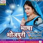 Bhasa Bhojpuri songs