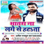 Bhatara Na Lage Se Hatata songs