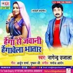 Henga Se Jawani Hengawela Bhatar songs