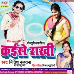 Kaise Rakhi songs