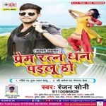 Prem Ratna Dhan Pailu Ho songs
