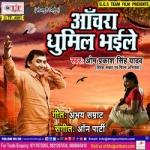 Achara Dhumil Bhaile songs