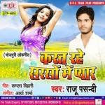 Karat Rahe Sarso Me Pyar songs