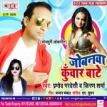 Jobanwa Kuwar Baate songs