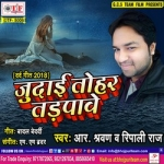 Judai Tohar Tadpawe songs