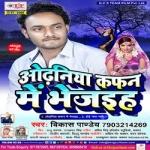 Odhaniya Kafan Mein Bhejaiha songs