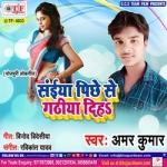 Saiya Pichhe Se Gathhiya Diha songs