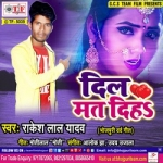 Dil Mat Diha songs