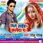 Mile Aaiha Kalewa Pa songs