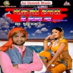 Bhauji Hamara Se Lela Na songs