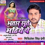 Bhatar Sute Mathhiye Pe songs