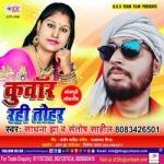 Kuwar Rahi Tohar songs