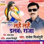 Lahe Lahe Dalaba Raja songs
