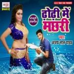 Dhodhi Me Machhari songs