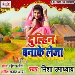 Dulhin Banake Leja songs