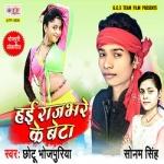 Haye Rajbhare Ke Beta songs