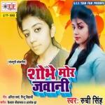 Shobhe Mor Jawani songs