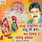 Nanhe Umariya Me Babu Ji Kara Mat Biyah Ho songs