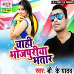 Chahi Bhojpuriya Bhatar songs