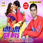 Dhire Dhire Use Kara songs
