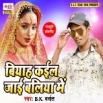 Biyah Kail Jai Ballia Me songs