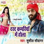 Darad Kamariya Me Hola songs