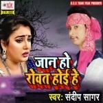 Jaan Ho Rowat Hoi He songs