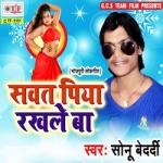 Sawat Piya Rakhale Ba songs