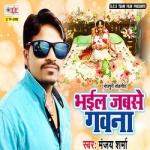 Bhail Jabse Gawana songs