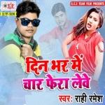 Din Bhar Me Char Fera Lewe songs
