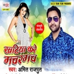 Khatiywa Kare Macharmach songs