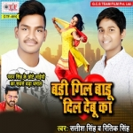 Badi Geel Badu Dil Debu Ka songs