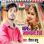 Chala Jaimala Dekhe songs