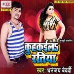 Kuhkaila Ratiya songs