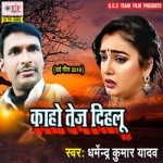 Kaho Tej Dihalu songs