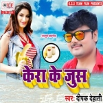 Kera Ke Juice songs