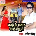 Kaahe Ke Bhatar Aaihe Tempo Se songs
