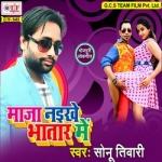 Maza Naikhe Bhatar Me songs
