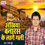 Ankhiya Banaras Ke Laage Gali songs