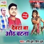 Dewara Ba Othh Chatana songs