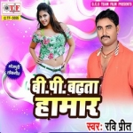 B.P Badhata Hamaar songs
