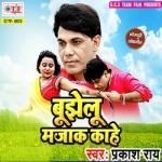 Bujhelu Mazak Kaahe songs