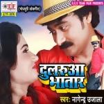 Dularua Bhatar songs