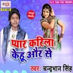 Pyar Karila Kehu Aur Se songs