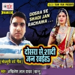 Dosara Se Shadi Jan Rachaiha songs