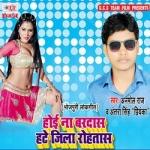 Hoi Na Bardaas Hate Jila Rohtas songs